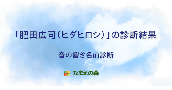 肥田広司(ヒダヒロシ)」の診断結果 | 音の響き名前診断(なまえの森)